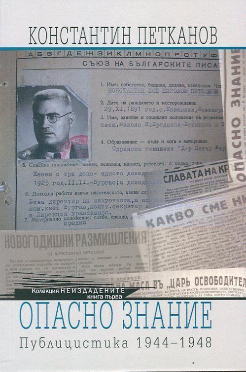 Опасно знание. Публицистика 1944-1948 - 1