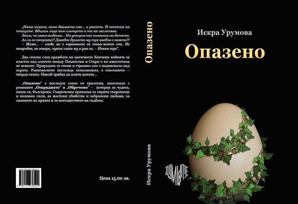 Опазено - 3