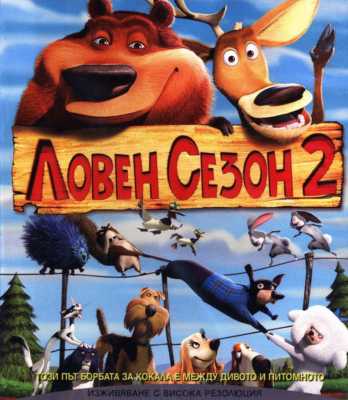 Ловен сезон 2 (Blu-Ray) - 1
