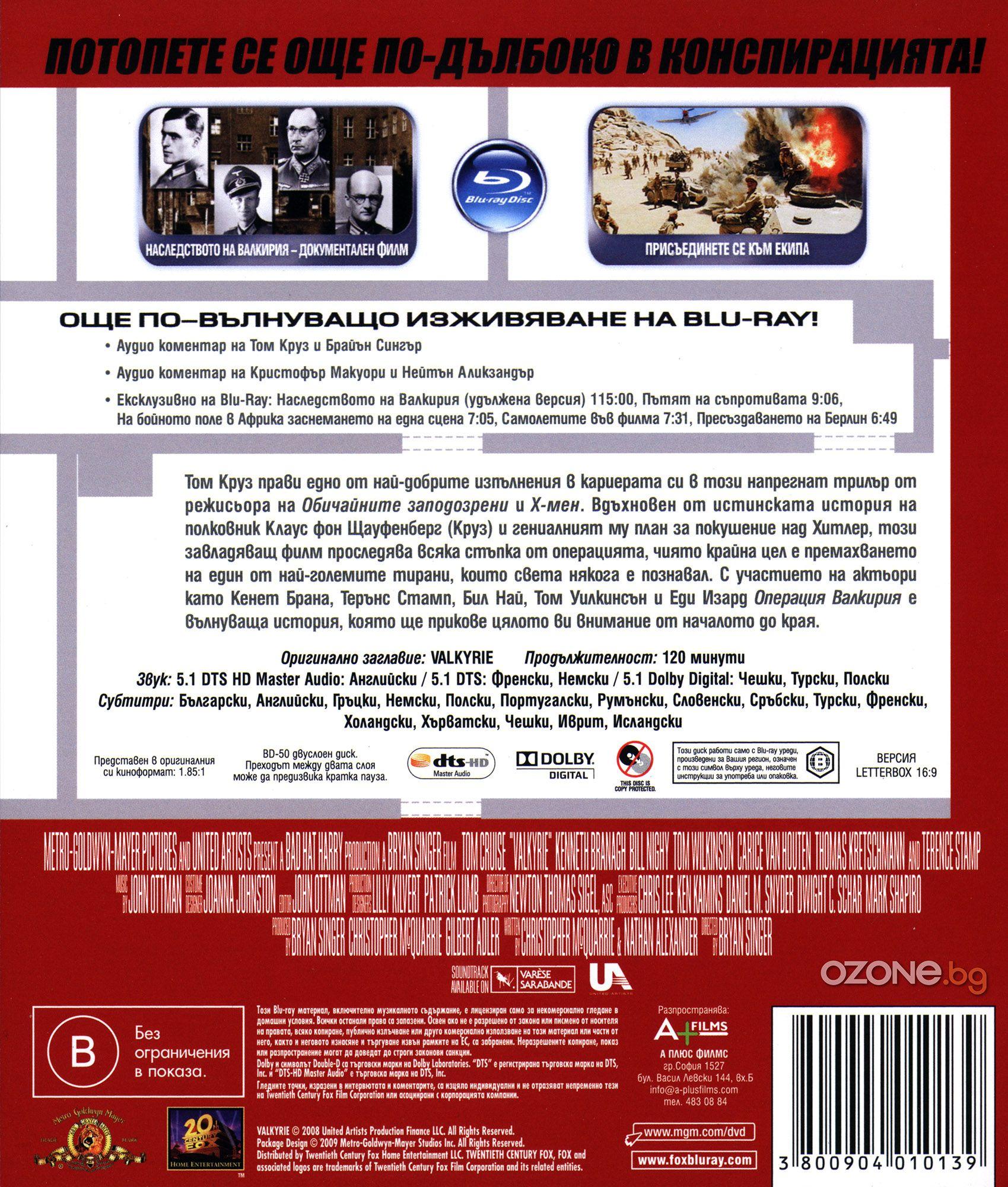Операция Валкирия (Blu-Ray) - 3