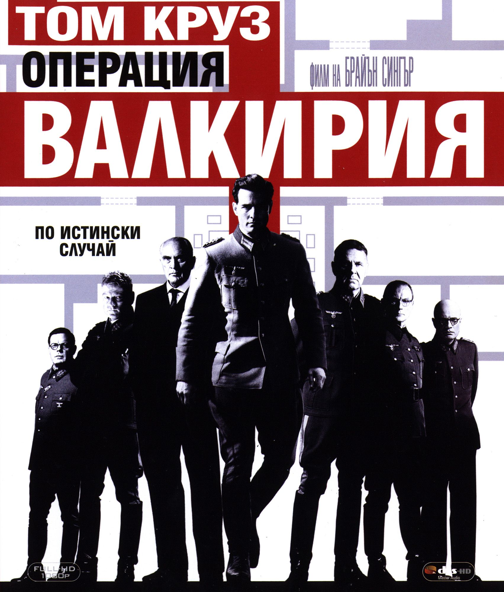 Операция Валкирия (Blu-Ray) - 1
