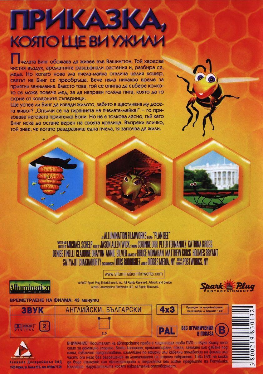 Операция Пчела (DVD) - 2