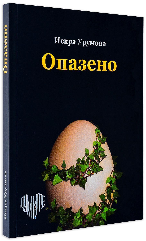 Опазено - 1