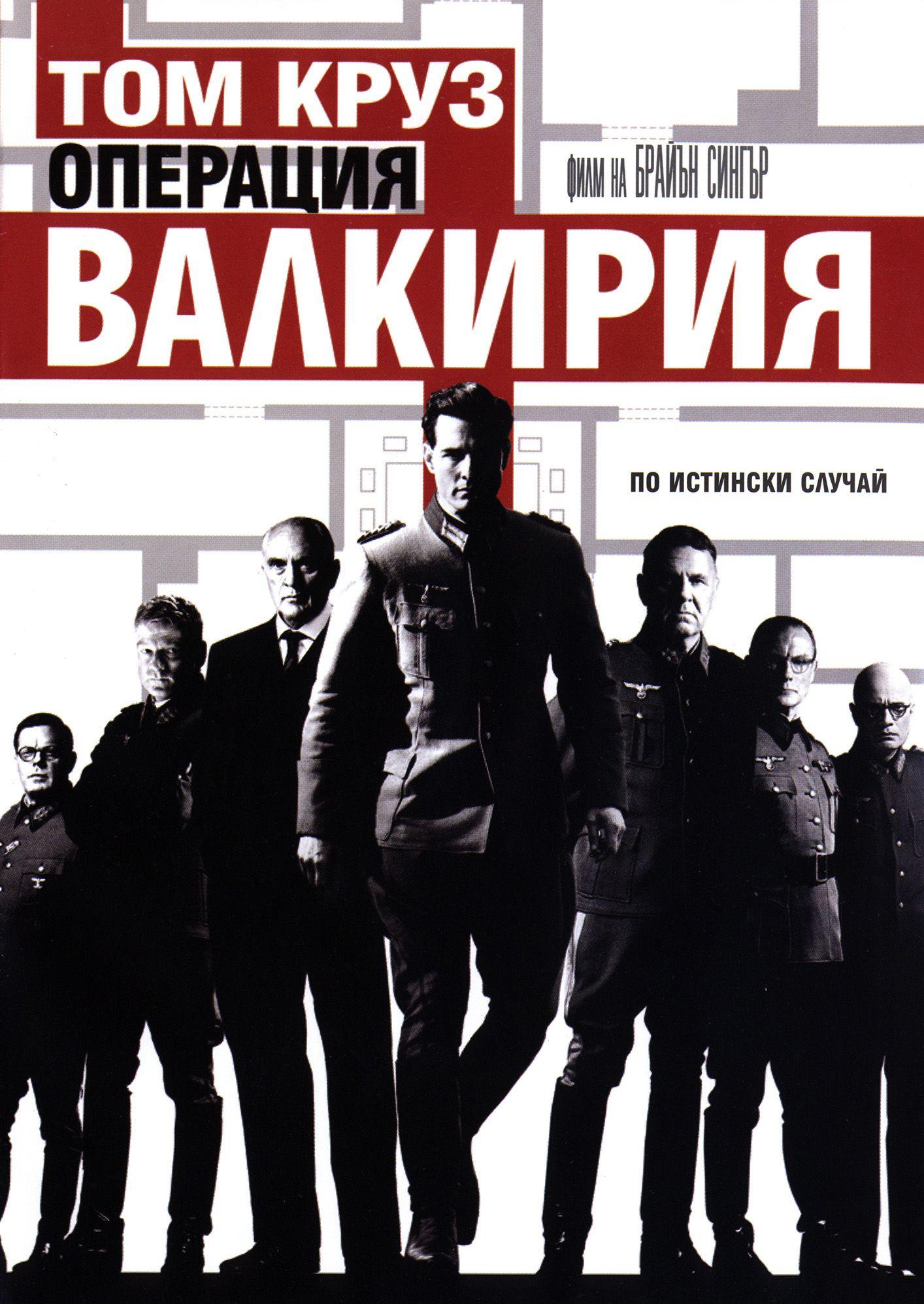 Операция Валкирия (DVD) - 1