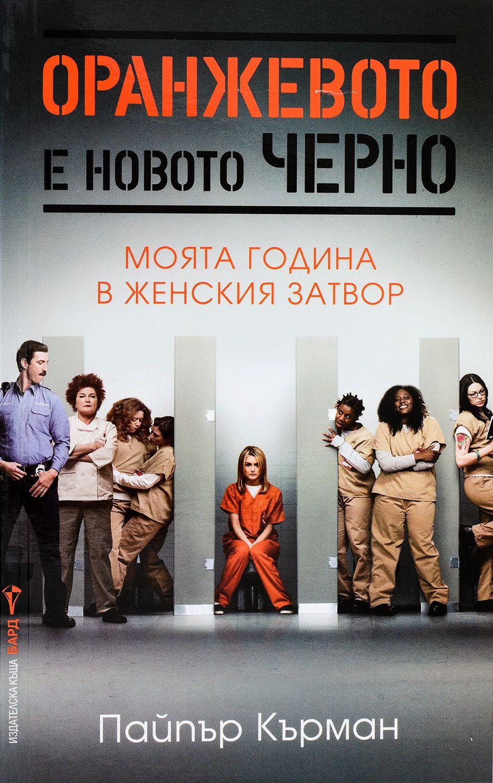 Оранжевото е новото черно: Моята година в един женски затвор - 1