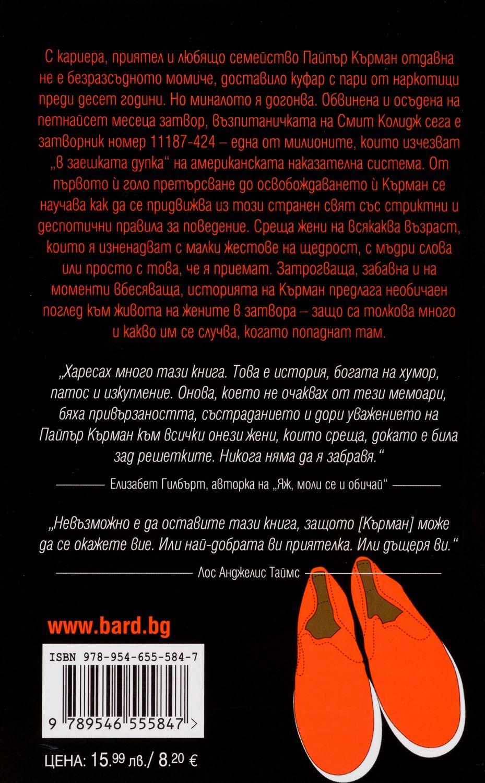 Оранжевото е новото черно: Моята година в един женски затвор-1 - 3