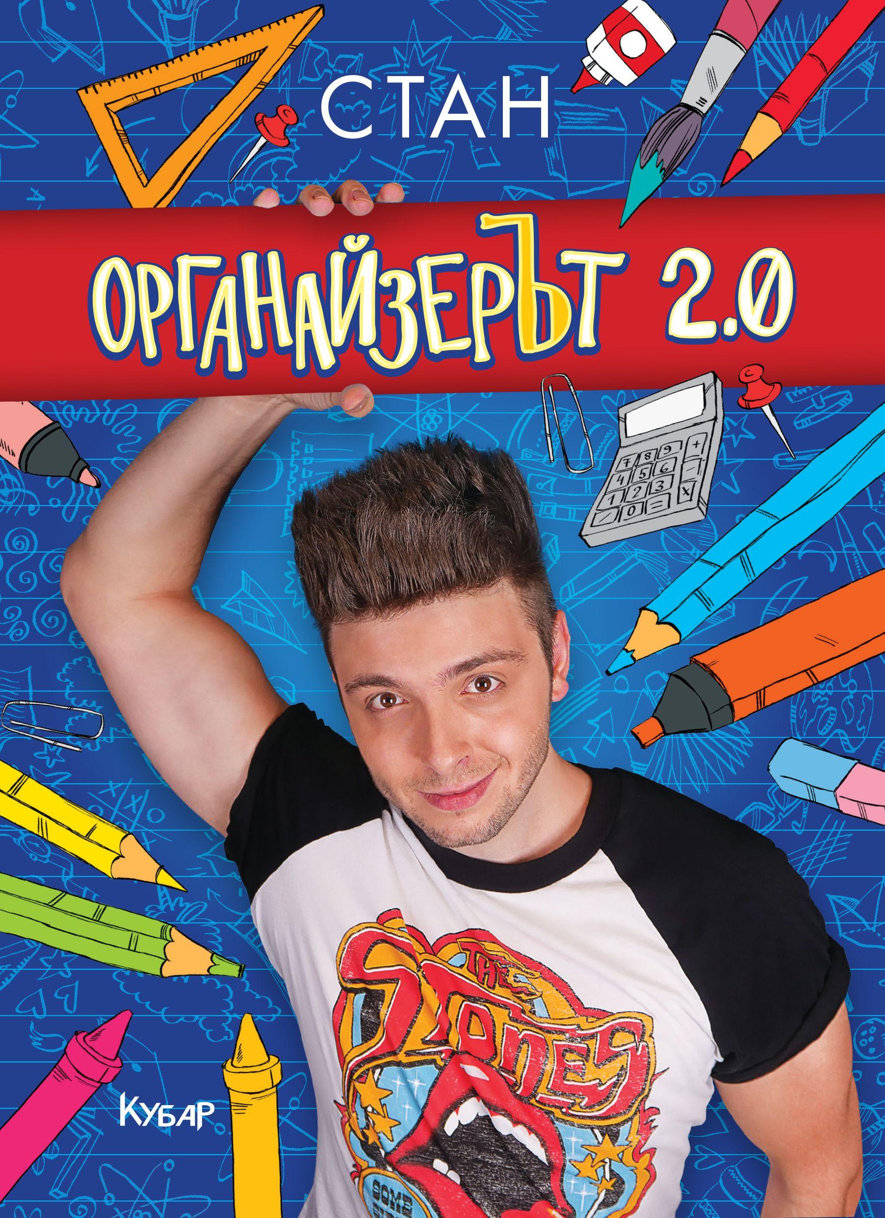 Органайзерът 2.0 (твърди корици) - 1