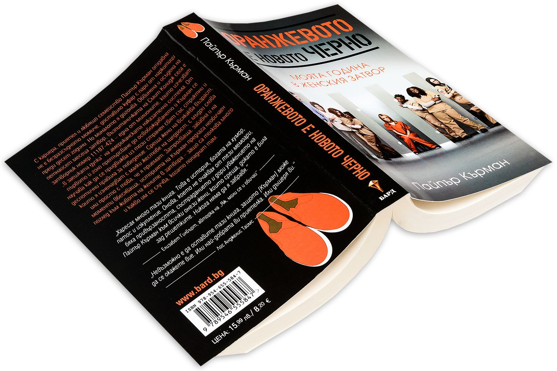 Оранжевото е новото черно: Моята година в един женски затвор-3 - 5