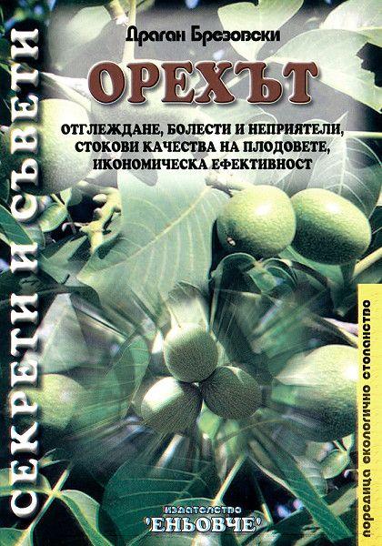 Орехът - 1
