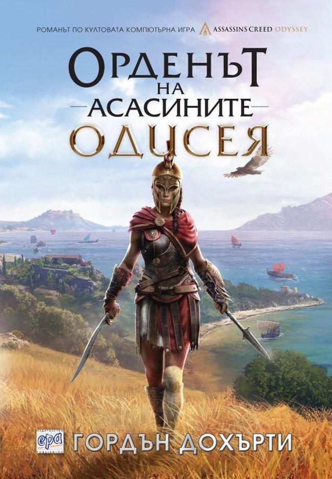 Орденът на асасините 10: Одисея - 1