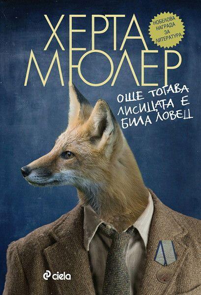 Още тогава лисицата е била ловец - 1