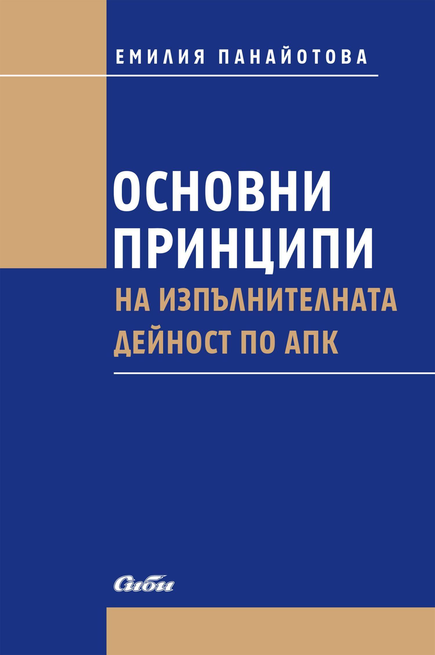 Основни принципи на изпълнителната дейност по АПК - 1