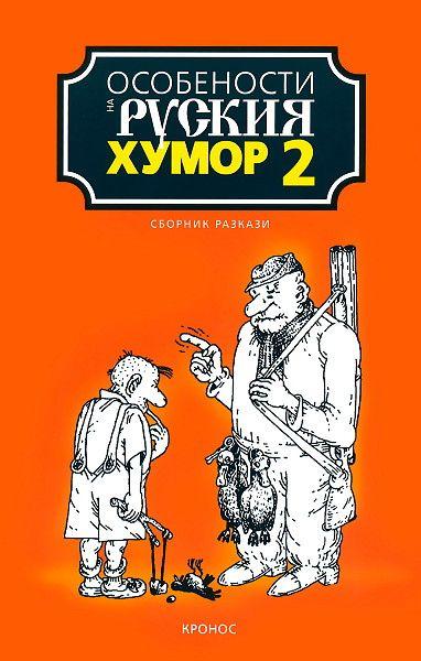 Особености на руския хумор 2 - 1