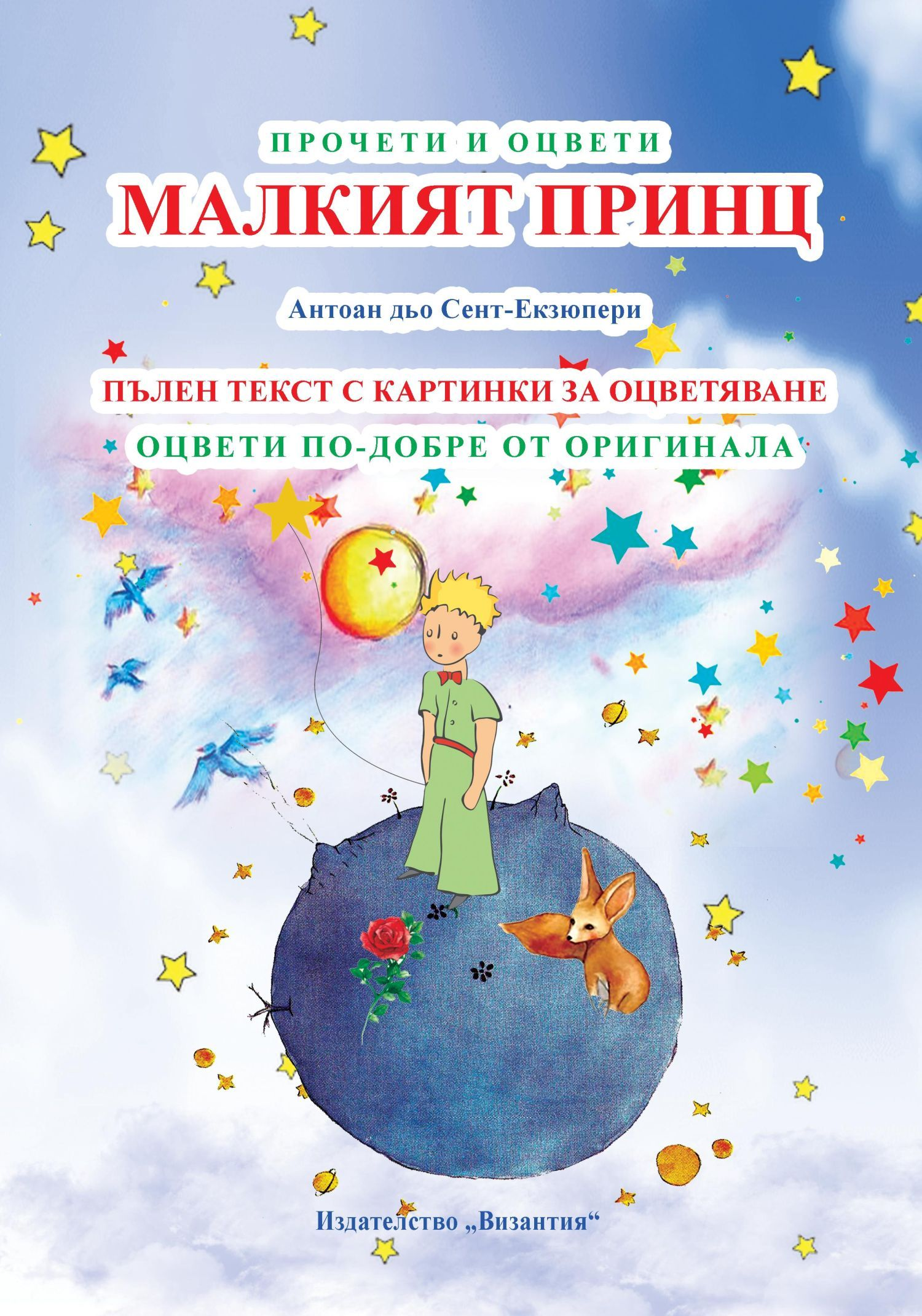 Прочети и оцвети: Малкият принц - 1