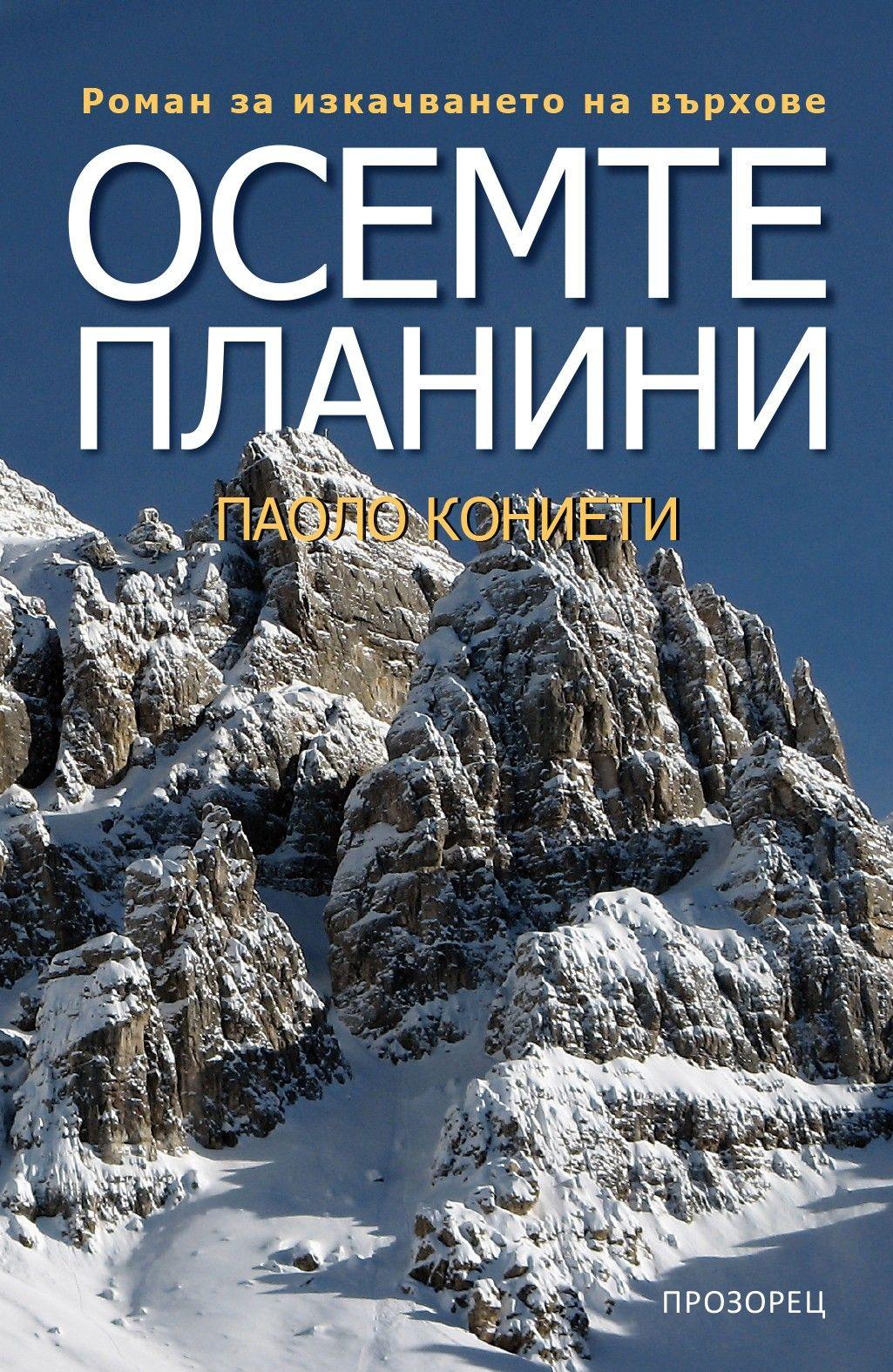 Осемте планини - 1