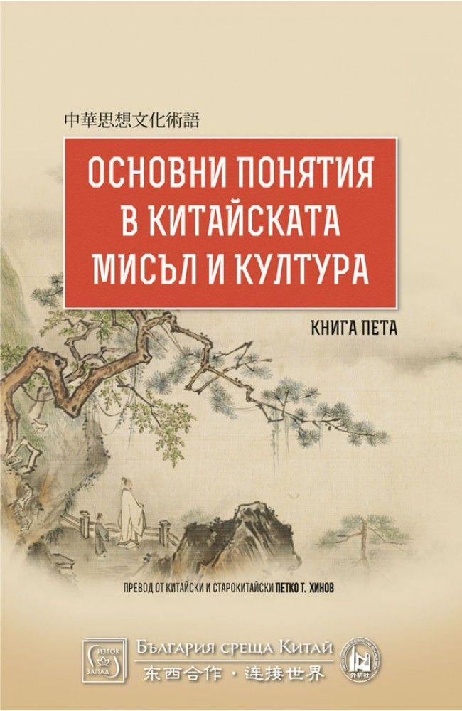 Основни понятия в китайската мисъл и култура – книга 5 - 1