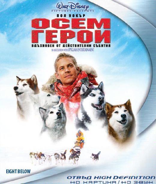 Осем герои (Blu-Ray) - 1