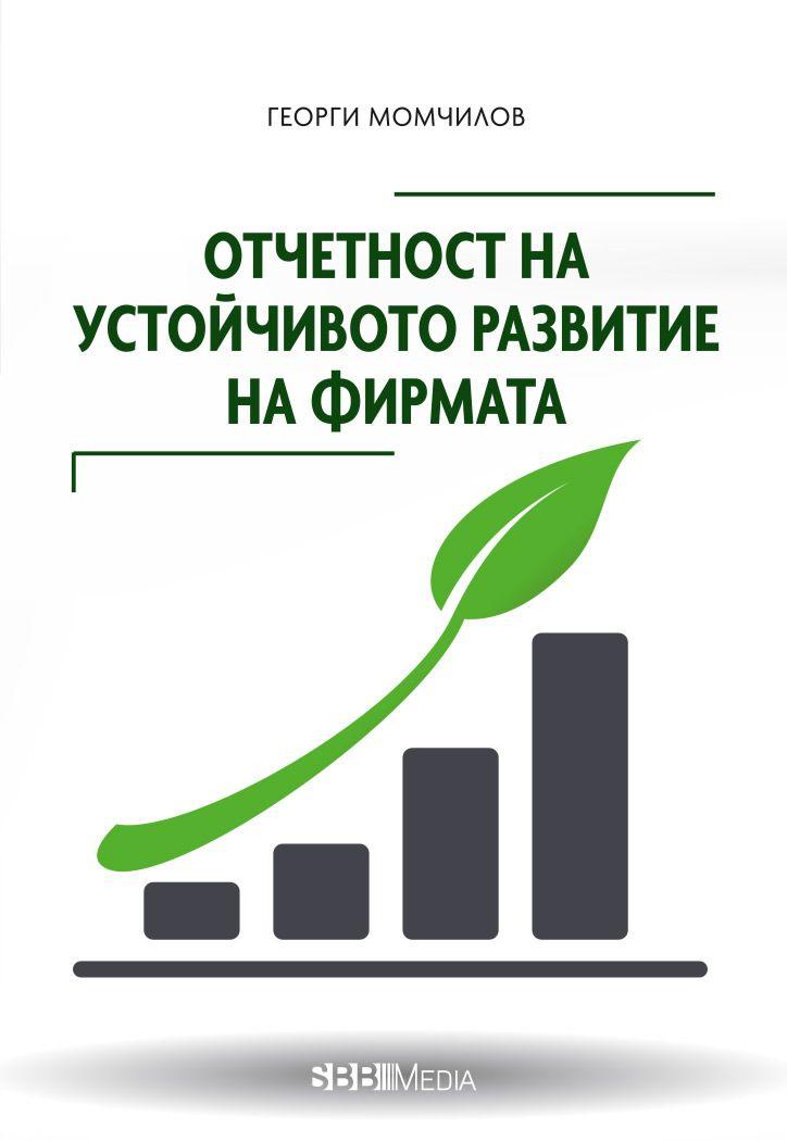 Отчетност на устойчивото развитие на фирмата - 1