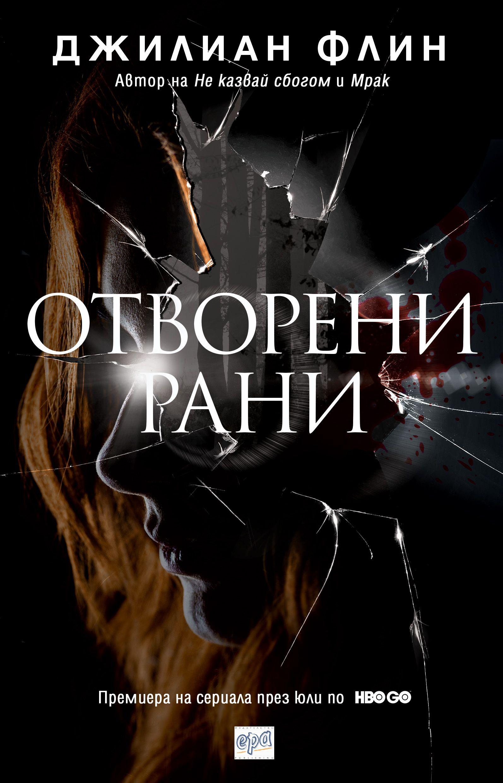 Отворени рани - 1