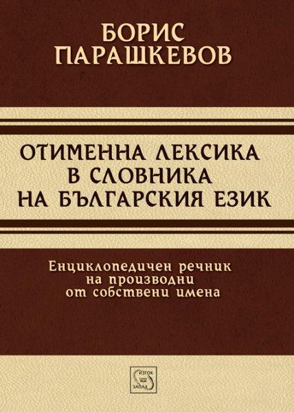 Отименна лексика в словника на българския език (твърди корици) - 1
