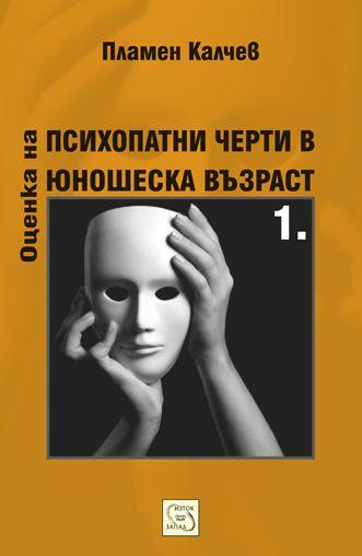 Оценка на психопатни черти в юношеска възраст 1 - 1