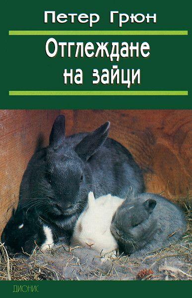 Отглеждане на зайци - 1