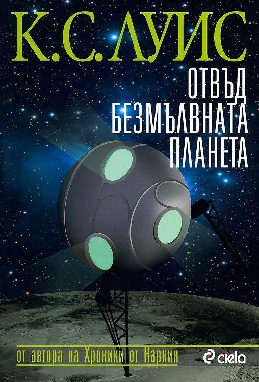 Отвъд безмълвната планета (Космическа трилогия 1) - 1