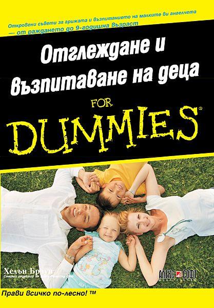 Отглеждане и възпитаване на деца For Dummies - 1
