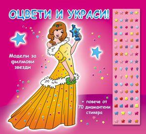 Оцвети и украси! Модели за филмови звезди - 1