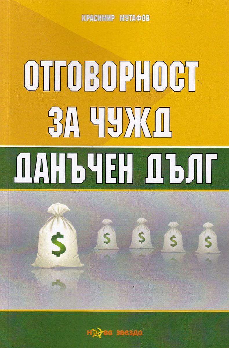 Отговорност за чужд данъчен дълг - 1