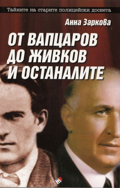 От Вапцаров до Живков и останалите - 1