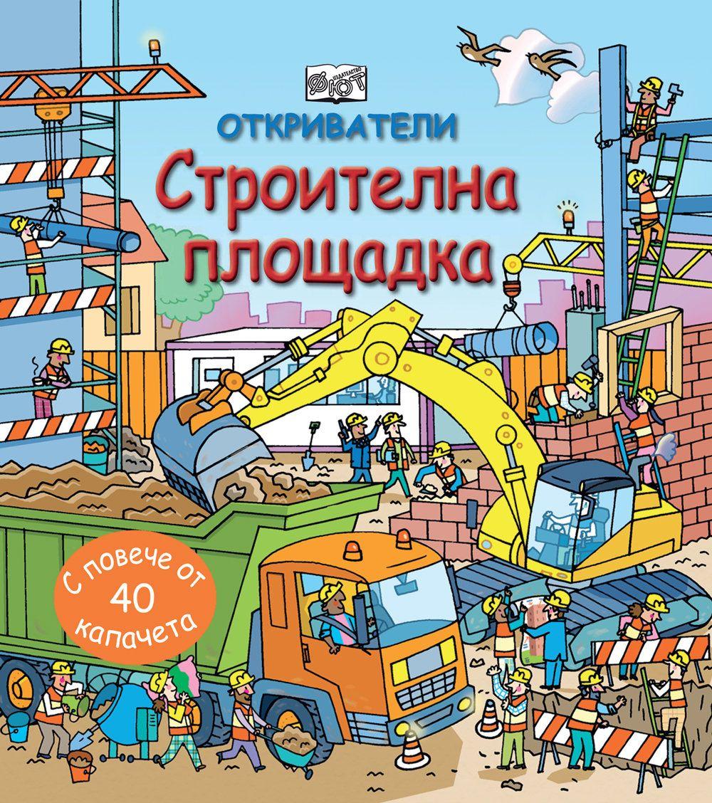 Откриватели: Строителна площадка (Енциклопедия с капачета) - твърди корици - 1