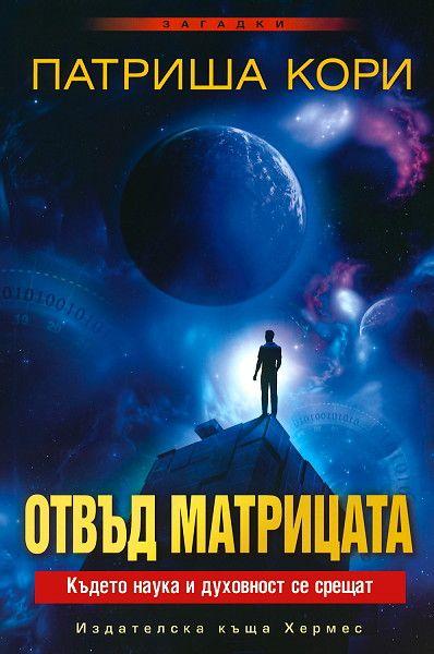 Отвъд матрицата - 1