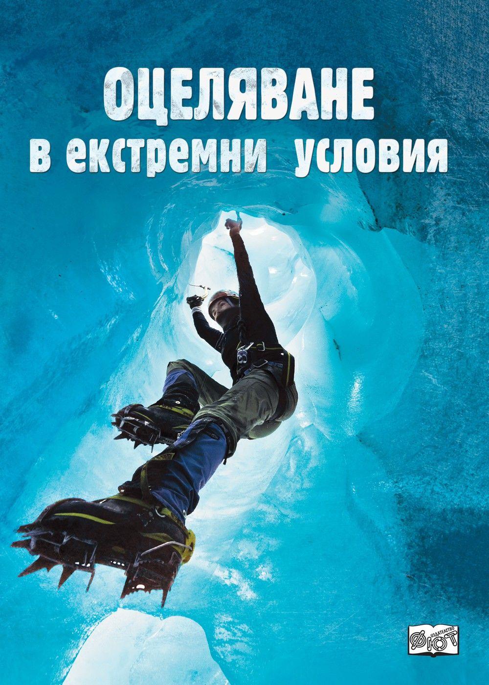 otselyavane-v-ekstremni-usloviya - 1