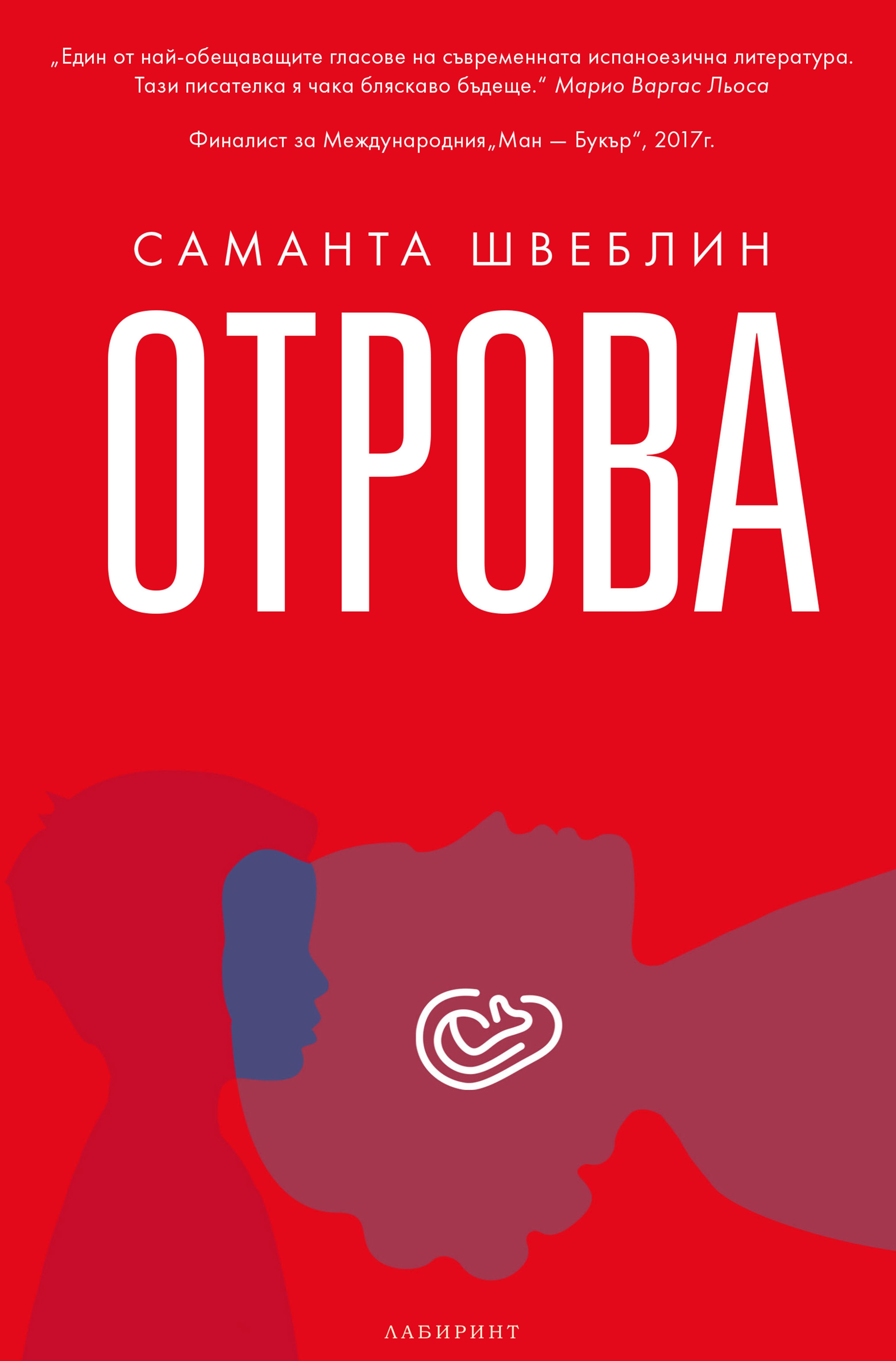Отрова (Саманта Швеблин) - 1