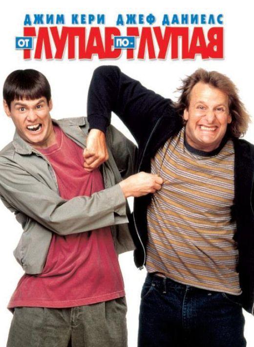 От глупав по-глупав (DVD) - 1