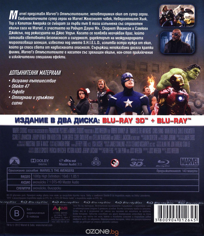 Отмъстителите 3D + 2D (Blu-Ray) - 2