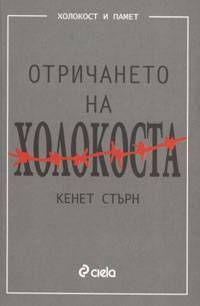 Отричането на Холокоста - 1