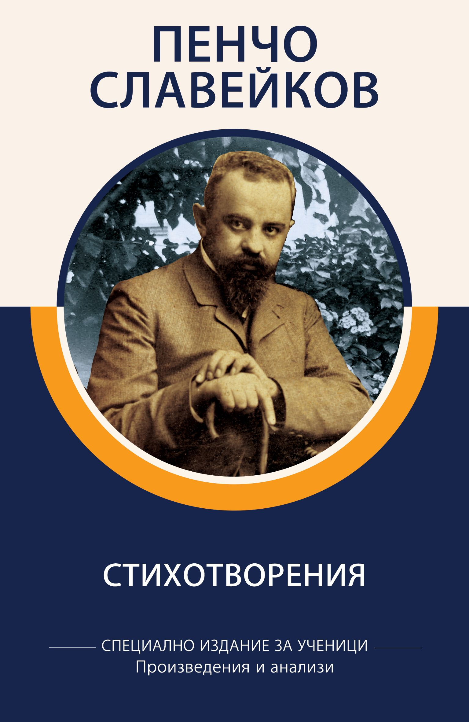 Пенчо Славейков: Стихотворения (специално издание за ученици) - 1
