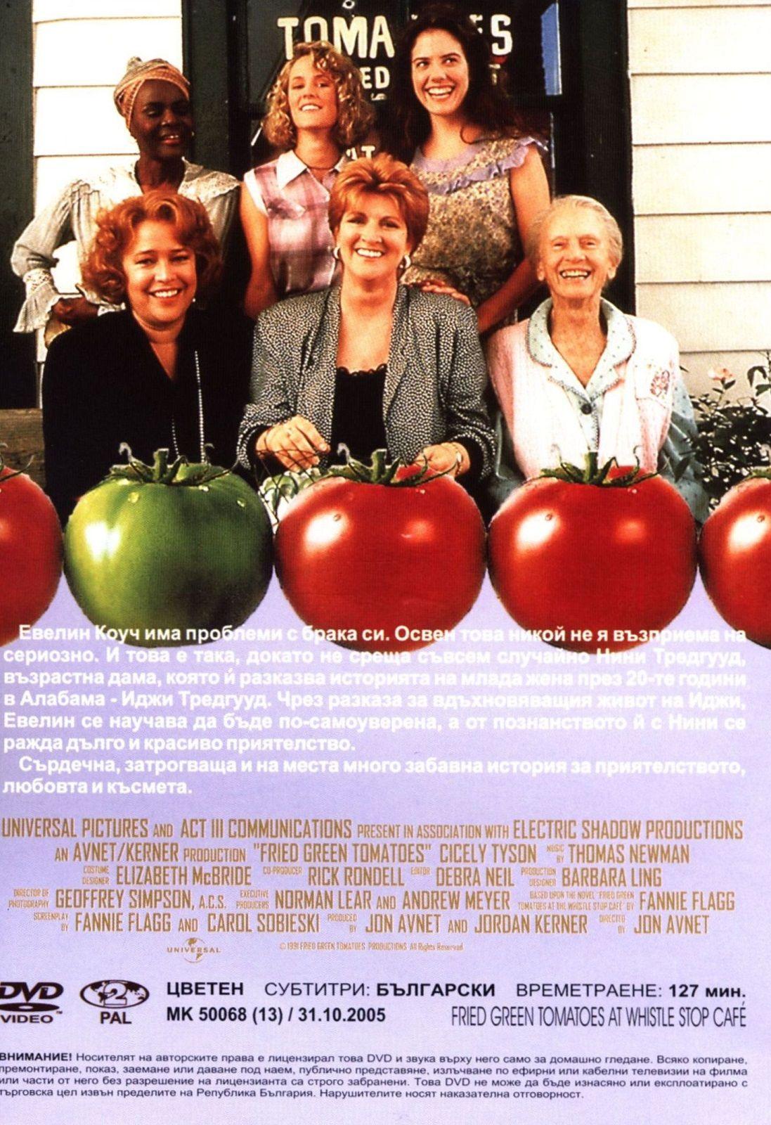 Пържени зелени домати (DVD) - 2