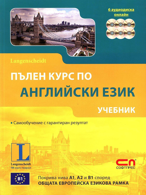 Пълен курс по английски език (учебник, речник, приложение + 6 аудиодиска за сваляне онлайн) - 5