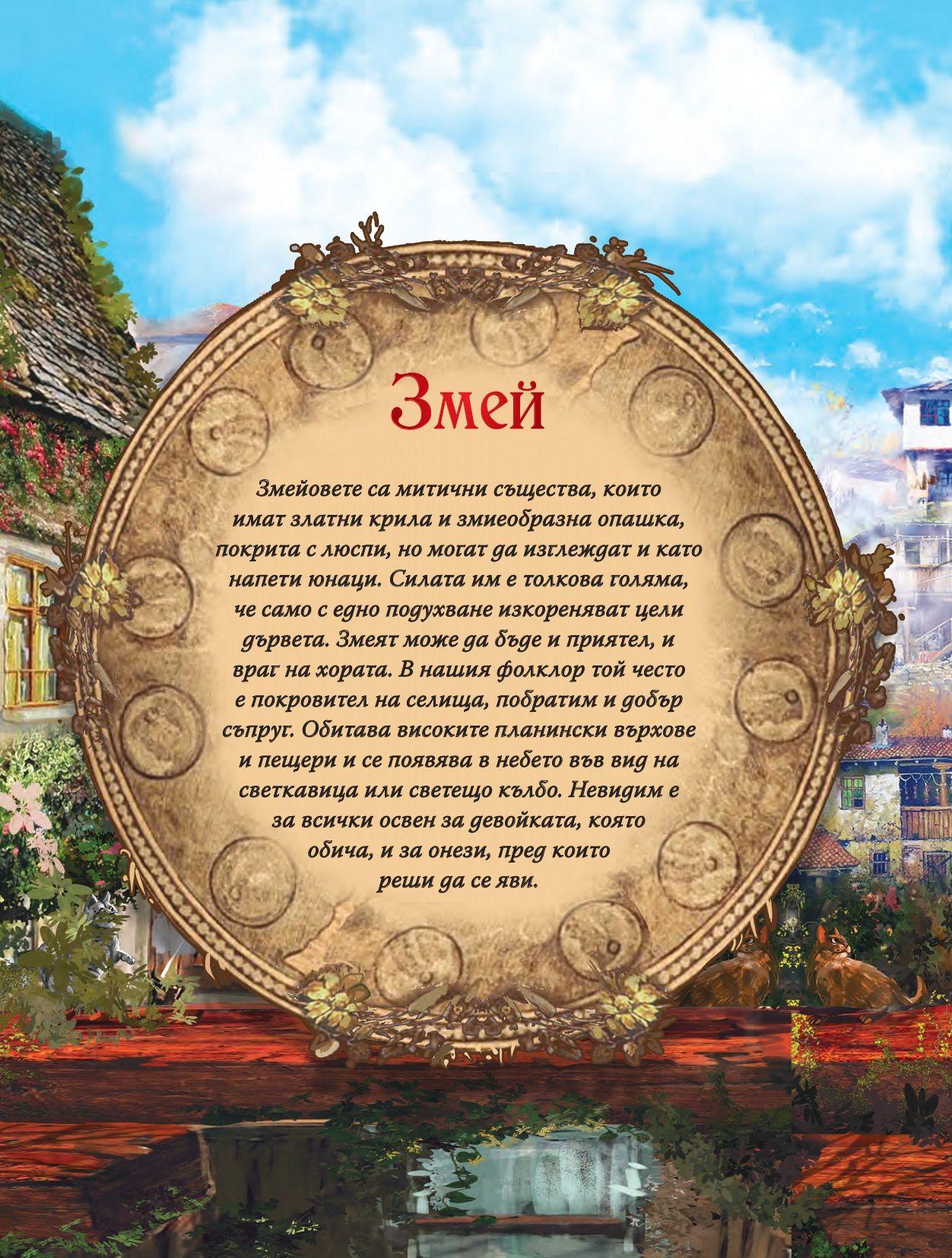 Енциклопедия: Български митични създания - 3