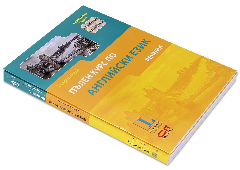 Пълен курс по английски език (учебник, речник, приложение + 6 аудиодиска за сваляне онлайн) - 3