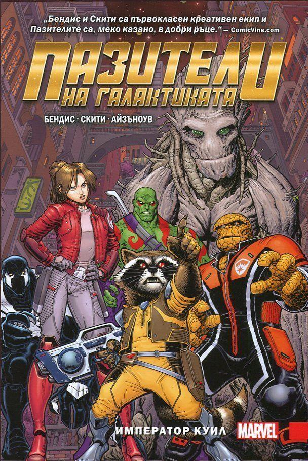 Пазители на галактиката: Император Куил - 3