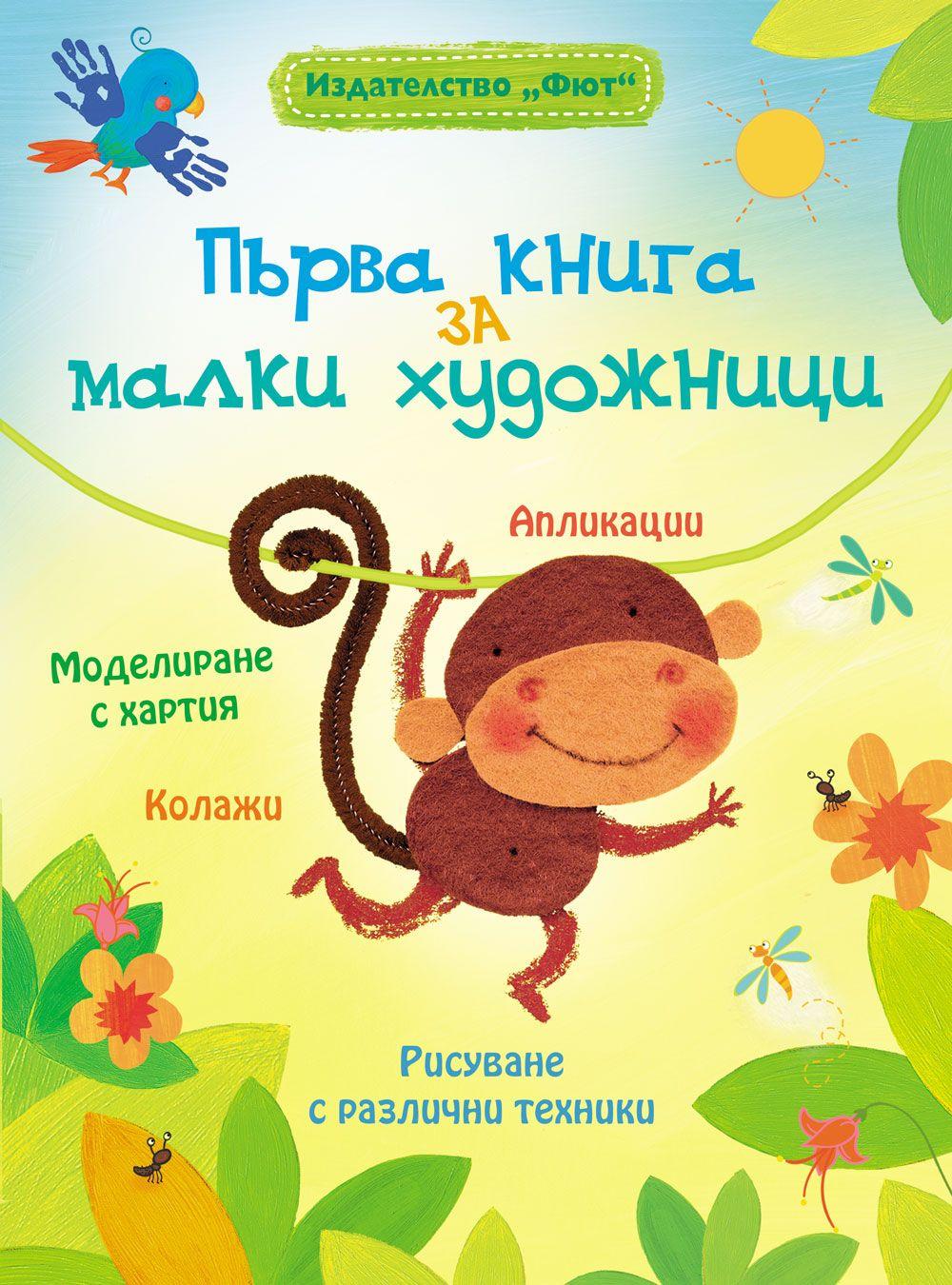 Първа книга за малки художници - 1