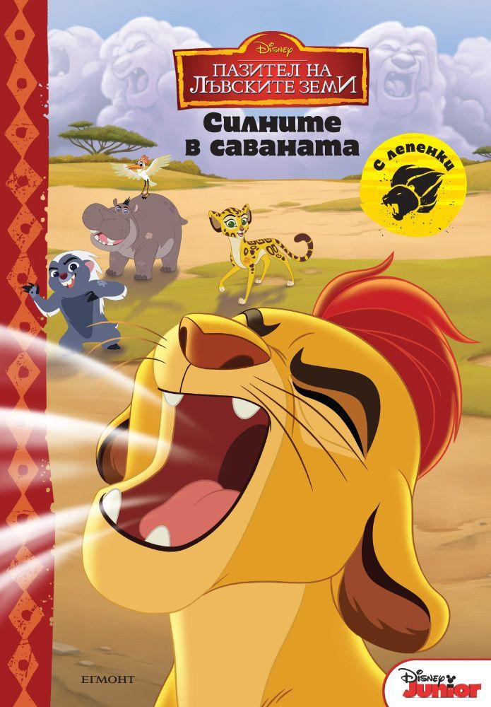 Пазител на лъвските земи: Силните в саваната (с лепенки) - 1