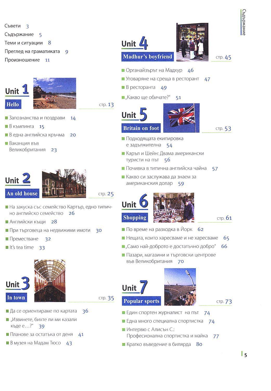 Пълен курс по английски език (учебник, речник, приложение + 6 аудиодиска за сваляне онлайн) - 7