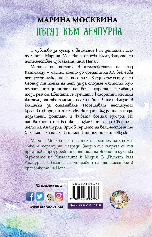 Пътят към Анапурна - 2