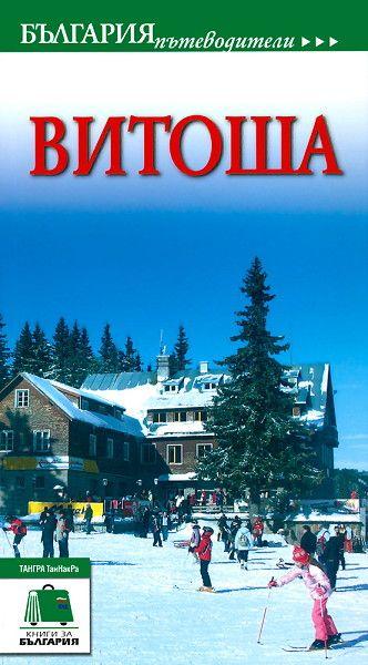 Пътеводител Витоша - 1