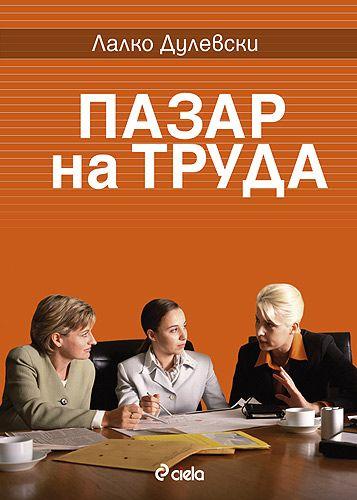 Пазар на труда - 1